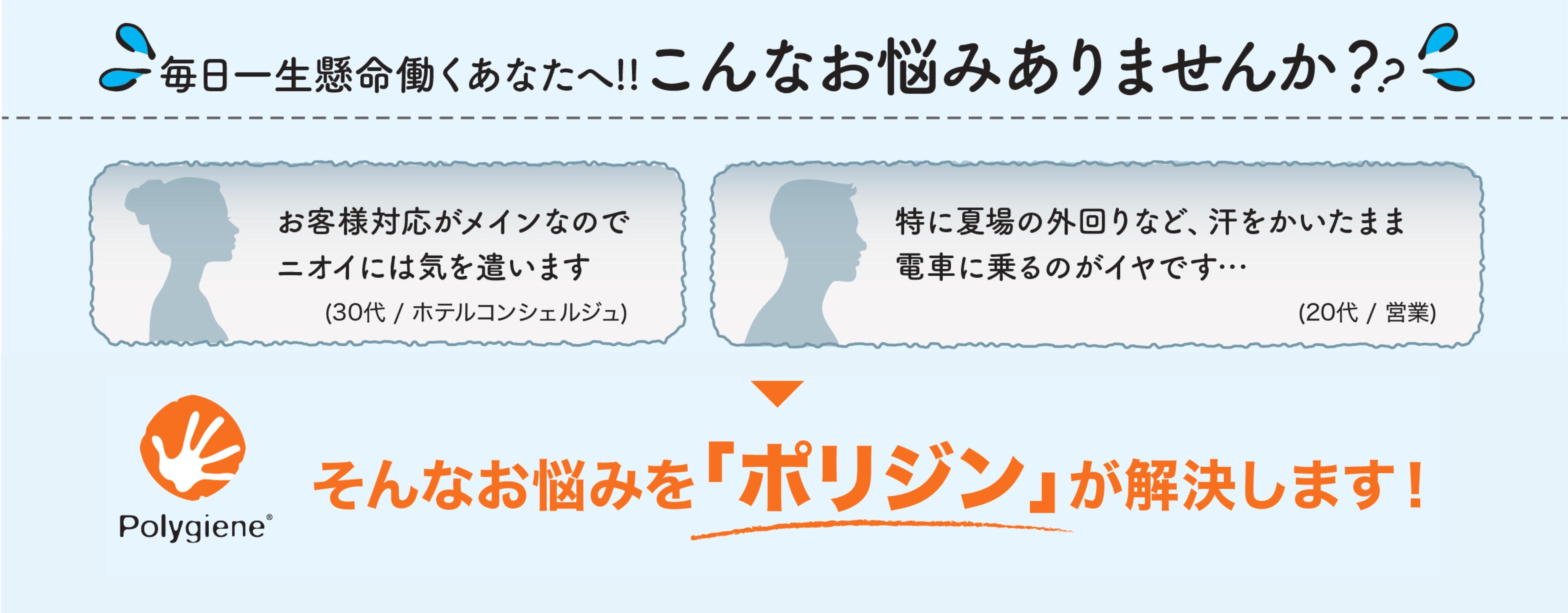 トップイメージ-ポリジンPC用_page-0001 (1)