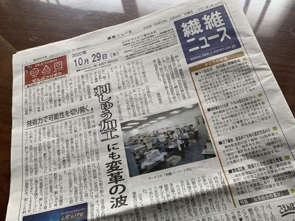 業界新聞「繊維ニュース」に掲載されましたサムネイル