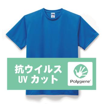 MS1160  ドライTシャツ(バイラルオフ加工)サムネイル