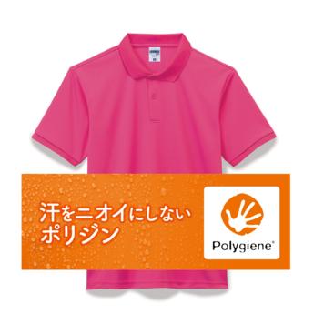 MS3120 ベーシックドライポロシャツ(ポリジン加工)サムネイル