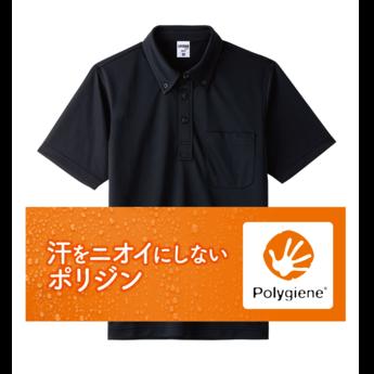 MS3119 ボタンダウンドライポロシャツ(ポリジン加工)サムネイル